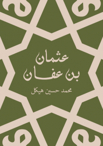 تحميل كتاب كتاب عثمان بن عفان: بين الخلافة والملك - محمد حسين هيكل لـِ: محمد حسين هيكل
