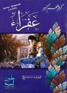 تحميل كتاب كتاب عفراء - كرم ملحم كرم لـِ: كرم ملحم كرم