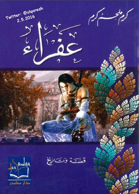 صورة كتاب عفراء – كرم ملحم كرم