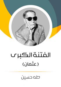 تحميل كتاب كتاب الفتنة الكبرى (الجزء الأول): عثمان - طه حسين لـِ: طه حسين