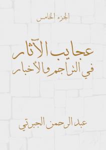 تحميل كتاب كتاب عجايب الآثار في التراجم والأخبار (الجزء الخامس) - عبد الرحمن الجبرتي لـِ: عبد الرحمن الجبرتي