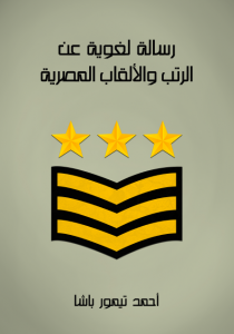 تحميل كتاب كتاب رسالة لغوية عن الرتب والألقاب المصرية - أحمد تيمور باشا لـِ: أحمد تيمور باشا