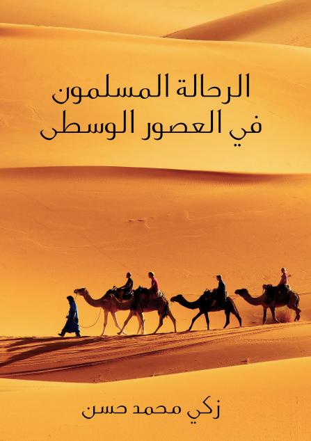 صورة كتاب الرحالة المسلمون في العصور الوسطى – زكي محمد حسن