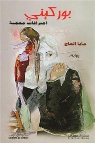 صورة رواية بوركيني (اعترافات محجبة) – مايا الحاج