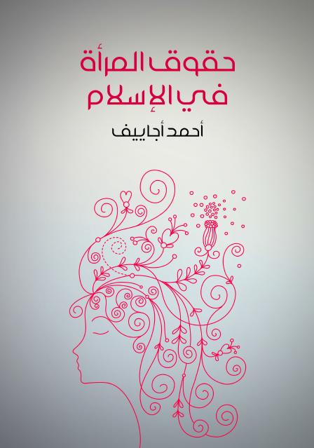 صورة كتاب حقوق المرأة في الإسلام – أحمد أجاييف