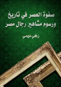 تحميل كتاب كتاب صفوة العصر في تاريخ ورسوم مشاهير رجال مصر - زكي فهمي لـِ: زكي فهمي