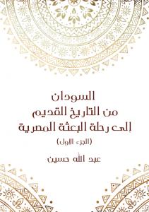 تحميل كتاب كتاب السودان من التاريخ القديم إلى رحلة البعثة المصرية (الجزء الأول) - عبد الله حسين لـِ: عبد الله حسين