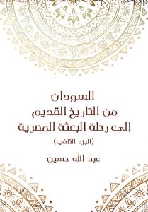 تحميل كتاب كتاب السودان من التاريخ القديم إلى رحلة البعثة المصرية (الجزء الثاني) - عبد الله حسين لـِ: عبد الله حسين