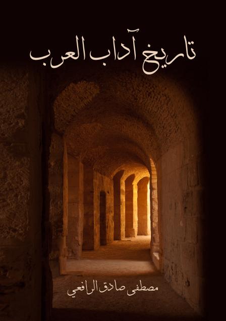 صورة كتاب تاريخ آداب العرب – مصطفى صادق الرافعي