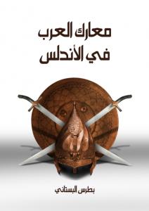 تحميل كتاب كتاب معارك العرب في الأندلس - بطرس البستاني لـِ: بطرس البستاني