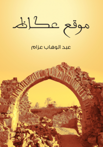 تحميل كتاب كتاب موقع عكاظ - عبد الوهاب عزام لـِ: عبد الوهاب عزام
