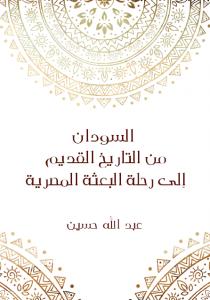 تحميل كتاب كتاب السودان من التاريخ القديم إلى رحلة البعثة المصرية (الجزء الثالث) - عبد الله حسين لـِ: عبد الله حسين