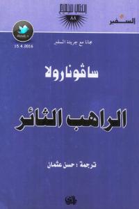 تحميل كتاب كتاب سافونارولا (الراهب الثائر) لـِ: كتاب سافونارولا (الراهب الثائر)