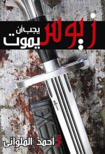 تحميل كتاب رواية زيوس يجب أن يموت - أحمد الملواني لـِ: أحمد الملواني