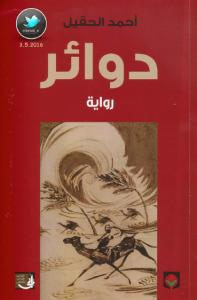 تحميل كتاب رواية دوائر - أحمد الحقيل لـِ: أحمد الحقيل