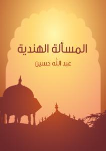 تحميل كتاب كتاب المسألة الهندية - عبد الله حسين لـِ: عبد الله حسين