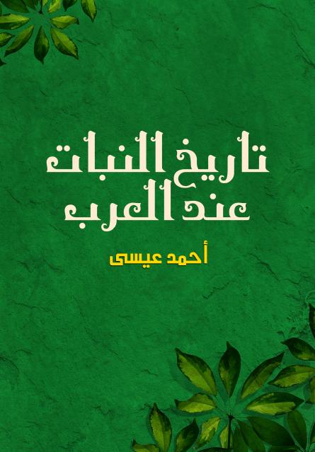 صورة كتاب تاريخ النبات عند العرب – أحمد عيسى