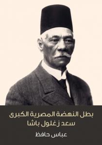 تحميل كتاب كتاب بطل النهضة المصرية الكبرى سعد زغلول باشا - عباس حافظ لـِ: عباس حافظ