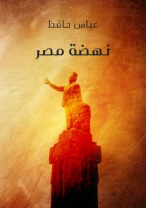 تحميل كتاب كتاب نهضة مصر - عباس حافظ لـِ: عباس حافظ