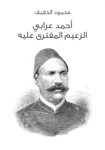 تحميل كتاب كتاب أحمد عرابي الزعيم المفترى عليه - محمود الخفيف لـِ: محمود الخفيف