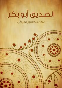 تحميل كتاب كتاب الصديق أبو بكر - محمد حسين هيكل لـِ: محمد حسين هيكل