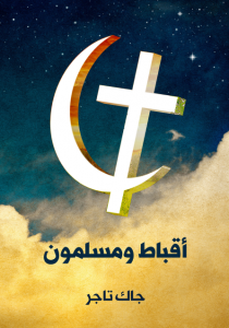 تحميل كتاب كتاب أقباط ومسلمون: منذ الفتح العربي إلى عام 1922م - جاك تاجر لـِ: جاك تاجر