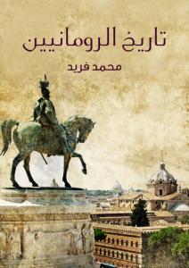 تحميل كتاب كتاب تاريخ الرومانيين - محمد فريد لـِ: محمد فريد