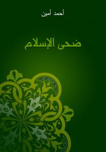 تحميل كتاب كتاب ضحى الإسلام - أحمد أمين لـِ: أحمد أمين