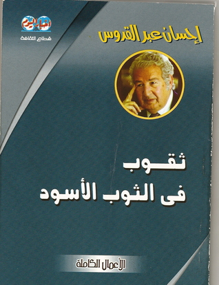 صورة رواية ثقوب في الثوب الأسود – إحسان عبد القدوس