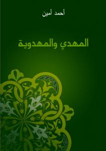 تحميل كتاب كتاب المهدي والمهدوية - أحمد أمين لـِ: أحمد أمين
