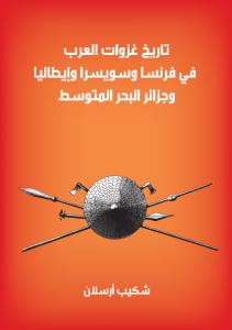 تحميل كتاب كتاب تاريخ غزوات العرب في فرنسا وسويسرا وإيطاليا وجزائر البحر المتوسط - شكيب أرسلان لـِ: شكيب أرسلان