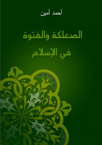 تحميل كتاب كتاب الصعلكة والفتوة في الإسلام - أحمد أمين لـِ: أحمد أمين