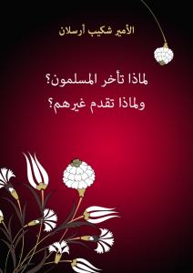 تحميل كتاب كتاب لماذا تأخر المسلمون؟ ولماذا تقدم غيرهم؟ - شكيب أرسلان لـِ: شكيب أرسلان