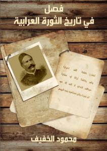 تحميل كتاب كتاب فصل في تاريخ الثورة العرابية - محمود الخفيف لـِ: محمود الخفيف