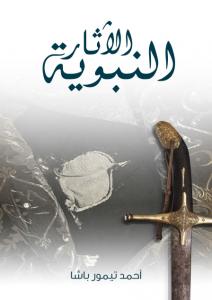 تحميل كتاب كتاب الآثار النبوية - أحمد تيمور باشا لـِ: أحمد تيمور باشا