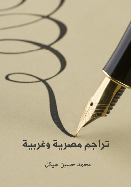 صورة كتاب تراجم مصرية وغربية – محمد حسين هيكل