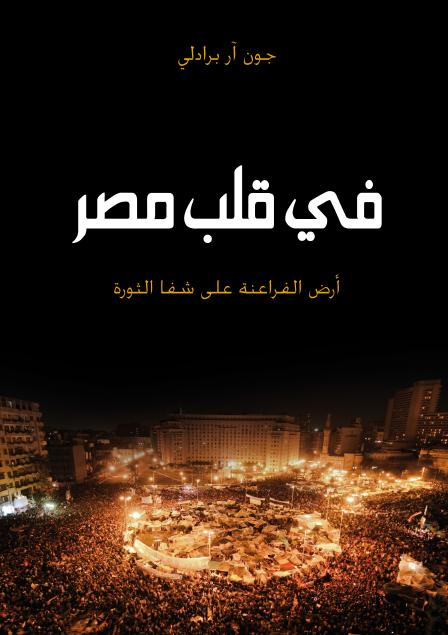 صورة كتاب في قلب مصر – جون آر برادلي