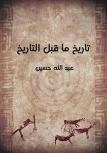 تحميل كتاب كتاب تاريخ ما قبل التاريخ - عبد الله حسين لـِ: عبد الله حسين