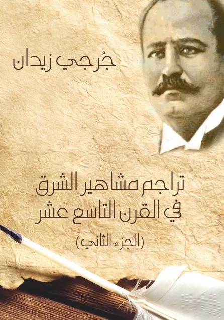 صورة كتاب تراجم مشاهير الشرق في القرن التاسع عشر (الجزء الثاني) – جُرجي زيدان