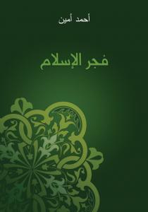 تحميل كتاب كتاب فجر الإسلام - أحمد أمين لـِ: أحمد أمين