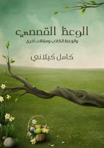 تحميل كتاب كتاب الوعظ القصصي - كامل كيلاني لـِ: كامل كيلاني