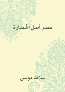 تحميل كتاب كتاب مصر أصل الحضارة - سلامة موسى لـِ: سلامة موسى