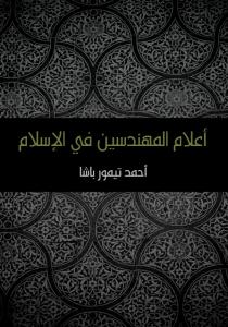تحميل كتاب كتاب أعلام المهندسين في الإسلام - أحمد تيمور باشا لـِ: أحمد تيمور باشا