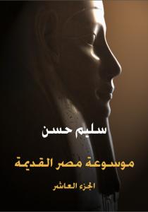 تحميل كتاب كتاب موسوعة مصر القديمة (الجزء العاشر): تاريخ السودان المقارن إلى أوائل عهد «بيعنخي» - سليم حسن لـِ: سليم حسن