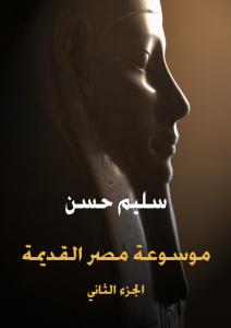 تحميل كتاب كتاب موسوعة مصر القديمة (الجزء الثاني): في مدنية مصر وثقافتها في الدولة القديمة والعهد الإهناسي - سليم حسن لـِ: سليم حسن