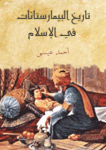 تحميل كتاب كتاب تاريخ البيمارستانات في الإسلام - أحمد عيسى لـِ: أحمد عيسى