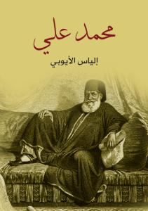 تحميل كتاب كتاب محمد علي - إلياس الأيوبي لـِ: إلياس الأيوبي