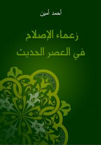تحميل كتاب كتاب زعماء الإصلاح في العصر الحديث - أحمد أمين لـِ: أحمد أمين