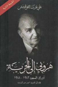 كتاب هروبي الى الحريه pdf