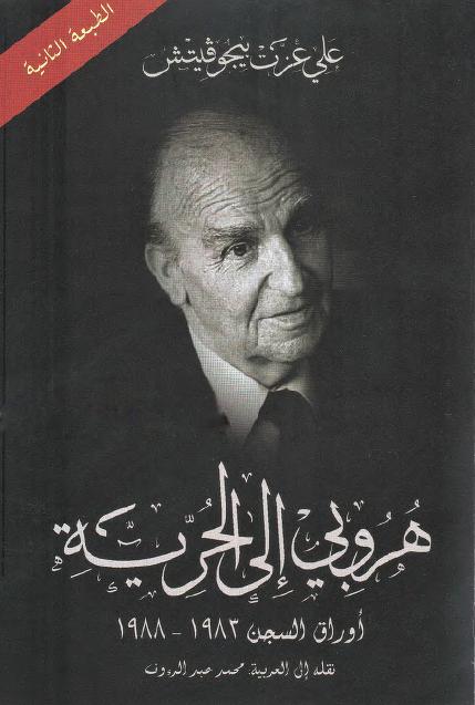 صورة كتاب هروبي إلى الحرية – علي عزت بيجوفيتش